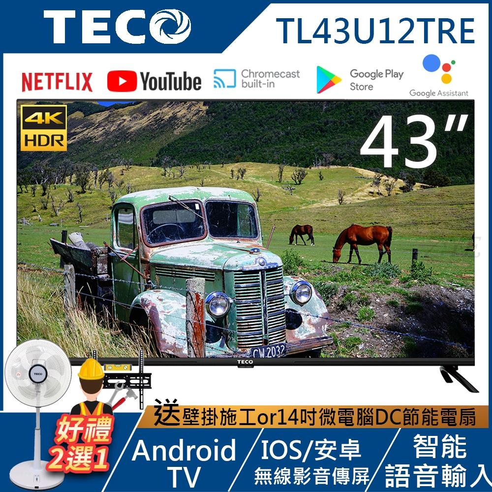 TECO東元 43吋 4K HDR Android連網液晶顯示器 TL43U12TRE-(無視訊盒)