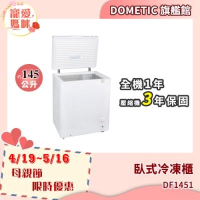 DOMETIC 臥式冷凍櫃 DF-1451
