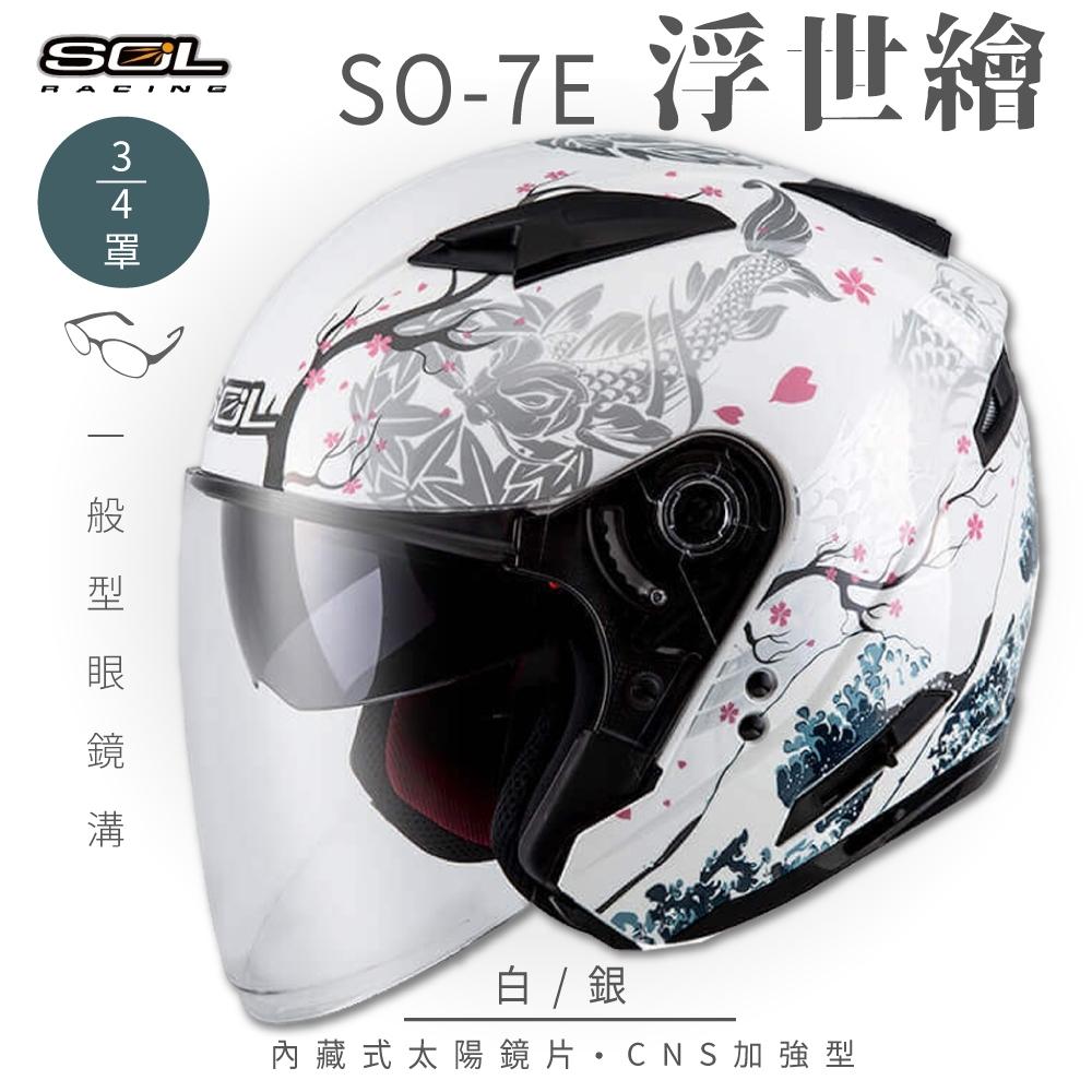 【SOL】SO-7E 浮世繪 白/銀 3/4罩(開放式安全帽│機車│內襯│半罩│加長型鏡片│內藏墨鏡│GOGORO)