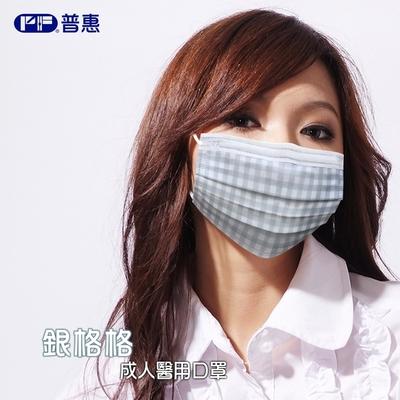 普惠 成人醫用口罩 雙鋼印-銀格格(25入/盒)