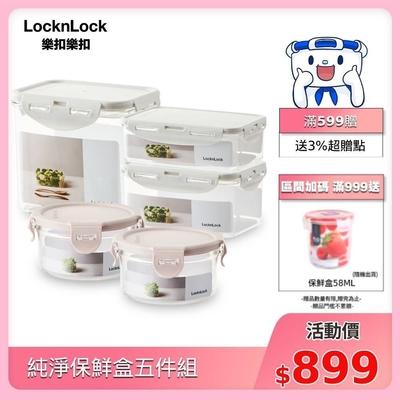 [超值五件組] 樂扣樂扣 tritan純淨保鮮盒組(1L+1.1L+850ml+320ml*2)