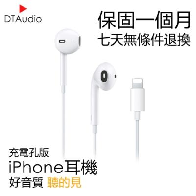 IPhone耳機 高音質 高規格 Apple耳機 iPhone 7 8 X 11 12 線控麥克風副廠【充電孔】