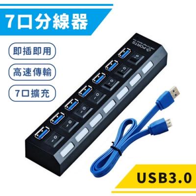 USB3.0 HUB 7埠 獨立開關 集線器 送變壓器