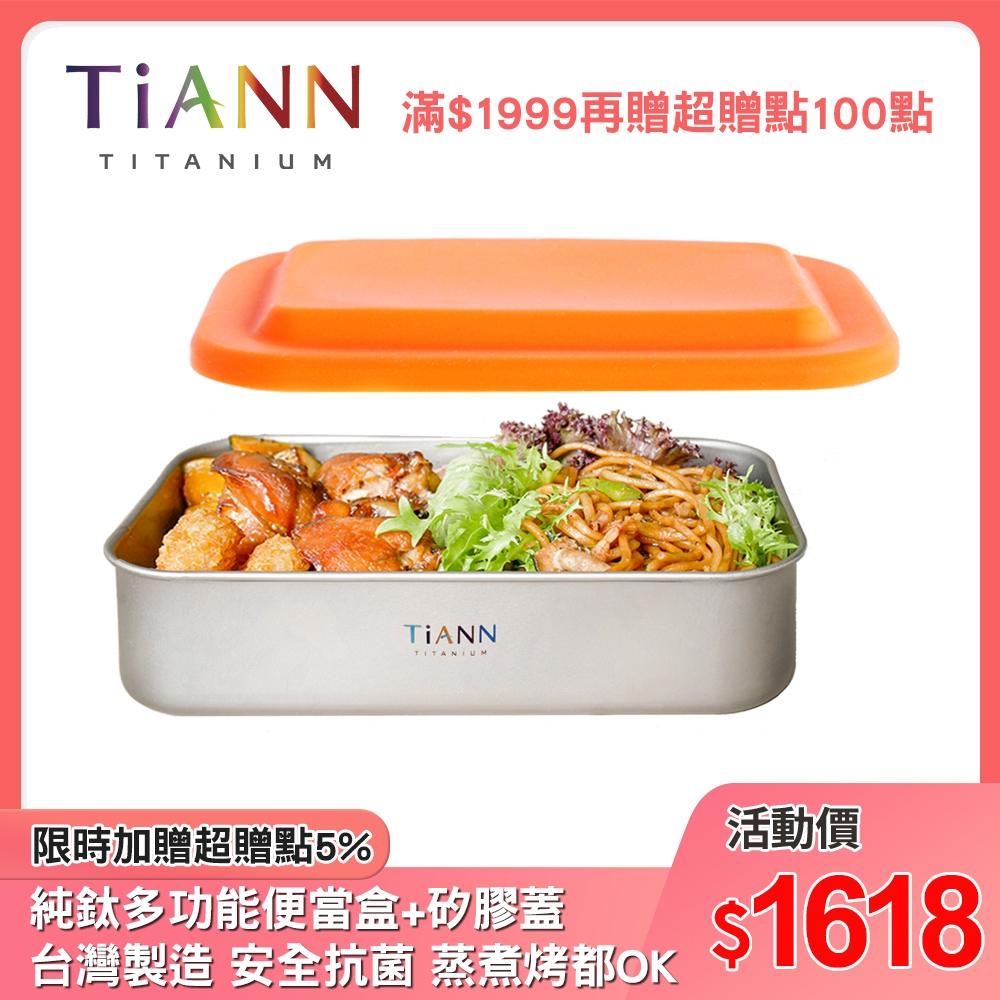 TiANN 鈦安純鈦餐具 多功能日式便當盒/保鮮盒/料理盒 1.2L (含矽膠橘蓋)