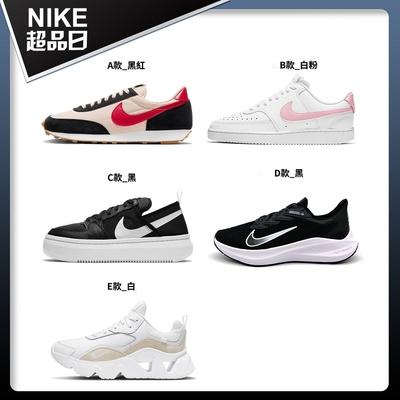 【時時樂限定】NIKE 女休閒.慢跑鞋 (多款任選)