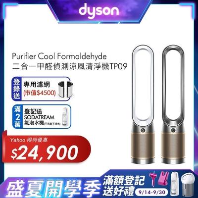 Dyson Purifier Cool Formaldehyde 二合一甲醛偵測空氣
