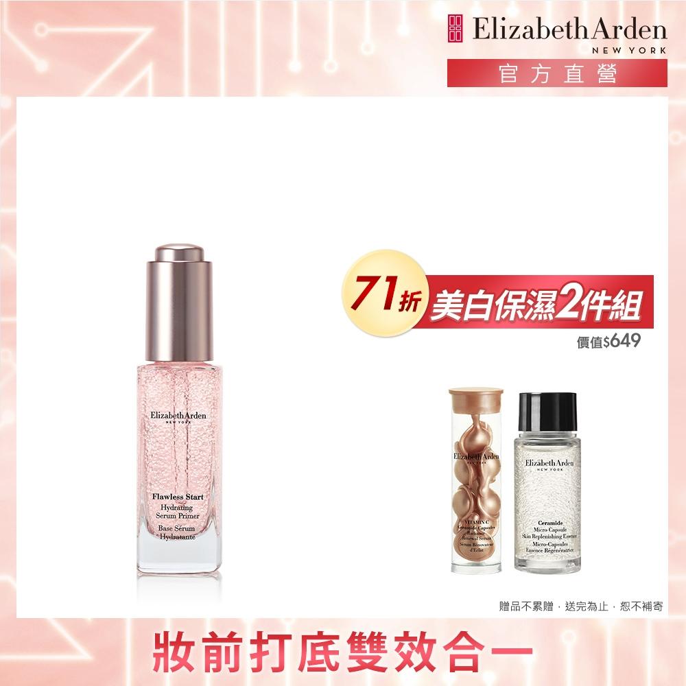 【官方直營】Elizabeth Arden伊麗莎白雅頓 完美貼膚保濕妝前精華液(25ml)