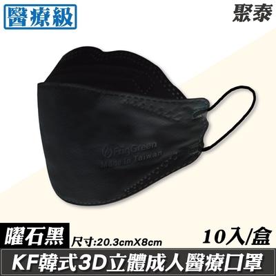 聚泰 聚隆 KF韓式3D立體成人醫療口罩 (曜石黑) 10入 (台灣製 CNS14774 魚型口罩)