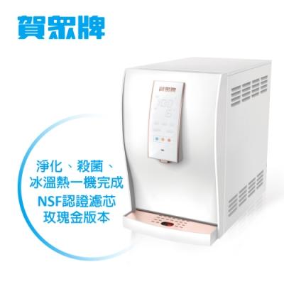 賀眾牌 桌上型極緻淨化飲水機(玫瑰金版) UR-6602AW-1(SP)