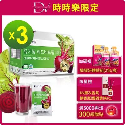 韓國原裝boto 100%有機甜菜根鮮榨精力飲禮盒x3箱(90包)-時
