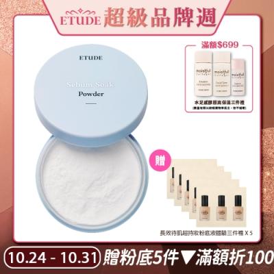 (買1送5)ETUDE HOUSE 零孔慌持久控油蜜粉