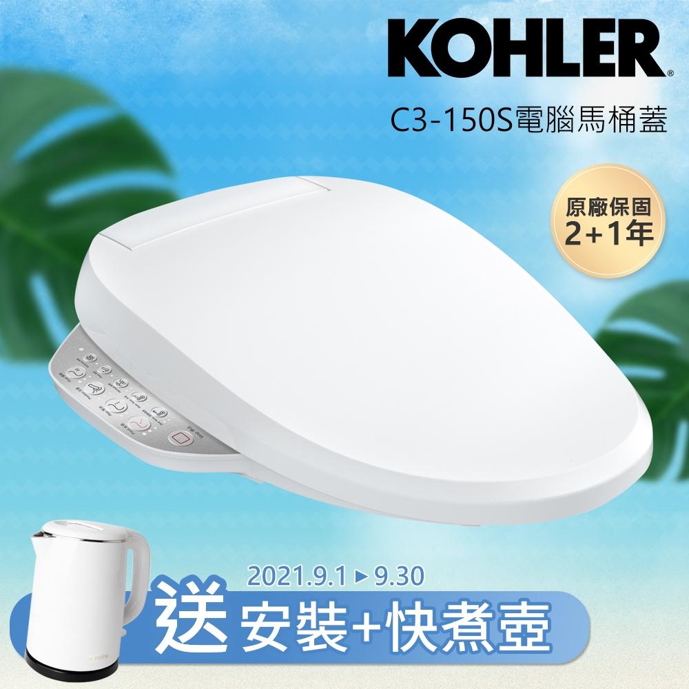 送安裝+快煮壺【KOHLER】 C3-150S 電腦免治馬桶蓋 馬桶座 (瞬熱式出水/五檔溫控/不鏽鋼噴嘴)