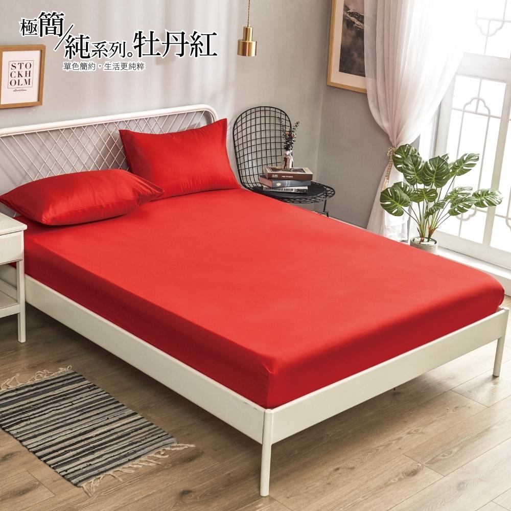 (限時下殺)A-ONE 出清特賣 台灣製枕套床包組 (買一送一)-多款任選 (雙人-牡丹紅)
