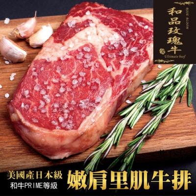(滿888免運)顧三頓-美國產日本級和牛PRIME雪花嫩肩牛排x1片(每片120g±10%)