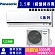Panasonic國際牌 3.5坪 1級變頻冷專冷氣 CS-K22FA2/CU-K22FCA2 K系列 R32冷媒 限雲嘉指定地區安裝 product thumbnail 1