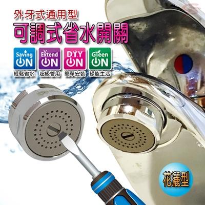 金德恩 花灑型出水可調式省水器HP155附軟性板手
