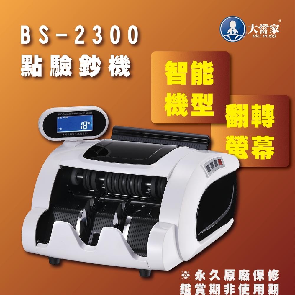 【大當家】BS 2300 輕巧便攜型 臺幣/人民幣 點驗鈔機 螢幕可翻轉 張數混鈔計算