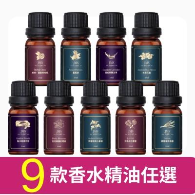 【JMScent】時尚香水精油 10ml/入 (共9款可任選)