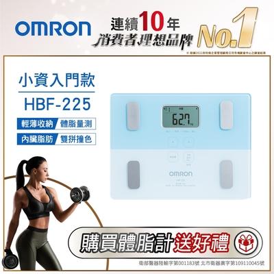 OMRON 歐姆龍 體重體脂計 HBF-225 藍色