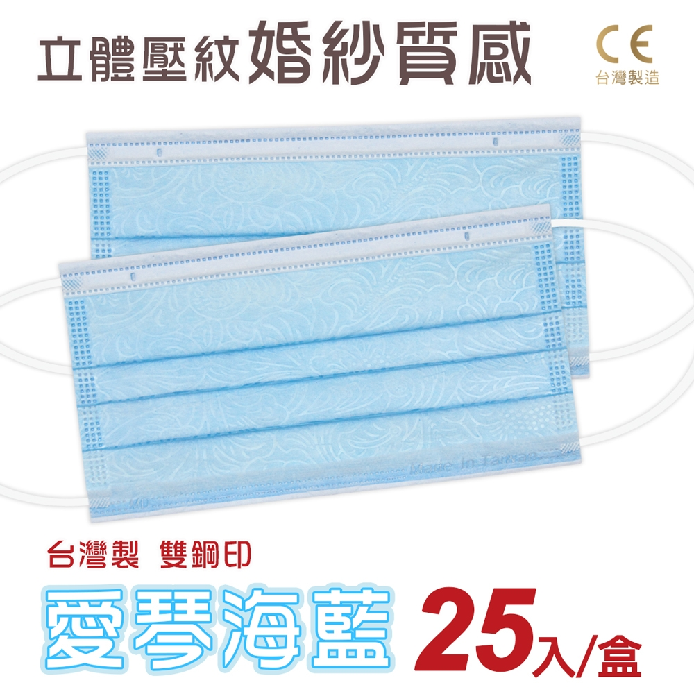 普惠醫工 成人醫用口罩 雙鋼印-愛琴海藍(25入/盒)