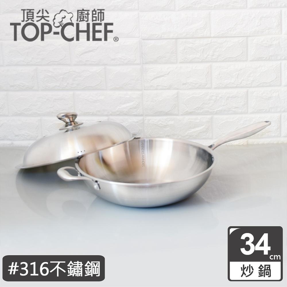 頂尖廚師 頂級白晶316不鏽鋼深型炒鍋34公分 附鍋蓋