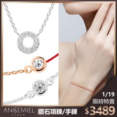 [時時樂限定]Angemiel安婕米 鑽石手鍊 真鑽項鍊 幸運紅繩(多款) 0.1克拉 市價最高7690元