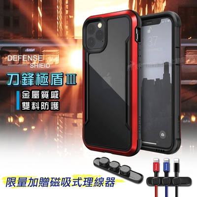 DEFENSE 刀鋒極盾Ⅲ iPhone 11 Pro Max 耐撞擊防摔手機殼(豔情紅)