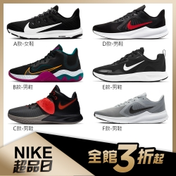 籃球鞋多款任選