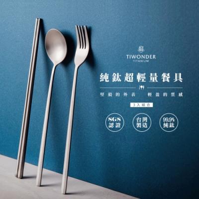 【TIWONDER】台灣製造極致純鈦餐具3入組
