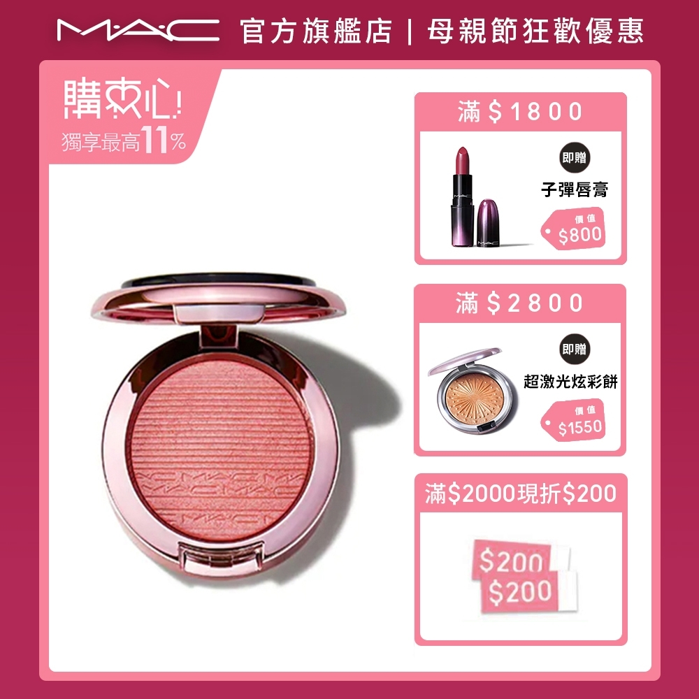 【官方直營】MAC 春夜櫻系列 超激光腮紅