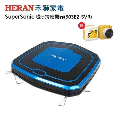【福利品】禾聯 HERAN SuperSonic 超薄型智能掃地機 (303E2-SVR)