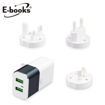 E-books B47 雙孔USB萬國旅行快速充電器組合