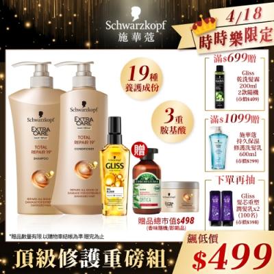 [時時樂限定]施華蔻 胺基酸頂級修護重磅組(洗髮乳x1+潤髮乳x1+極致修護髮油x1)贈多效修護髮膜(即期品)