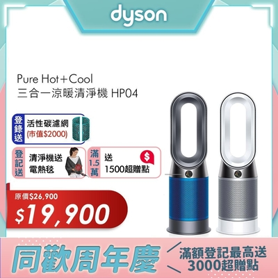 (適用5倍券)Dyson戴森 Pure Hot+Cool 三合一涼暖風扇空氣清淨機 HP04