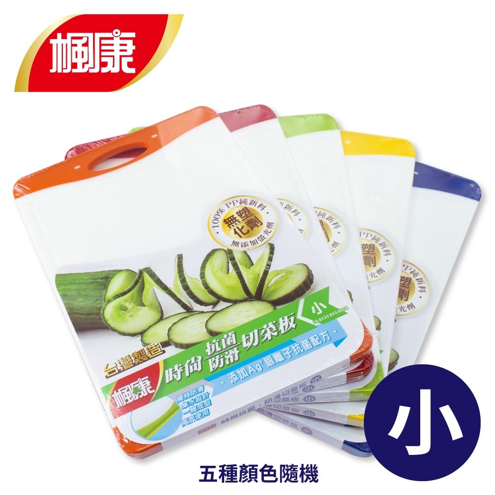 楓康 時尚抗菌防滑切菜板 小(29.8x20.8x1cm)(顏色隨機)