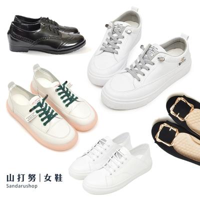 [時時樂限定] 山打努SANDARU~出遊好穿包鞋$499軟Q小白鞋、減壓通勤鞋