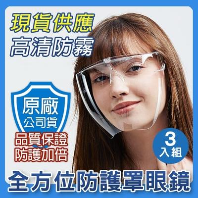 【KD】(現貨)防疫小物!全方位防護面罩眼鏡-3入組(防飛沫/防起霧/KD-PC888)
