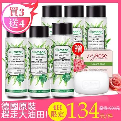 (獨家限定買3送3再送玫瑰皂)德國alkmene蘆薈保濕化妝水200ml