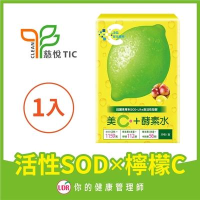 UDR專利SOD-Like美C+酵素水 x1盒