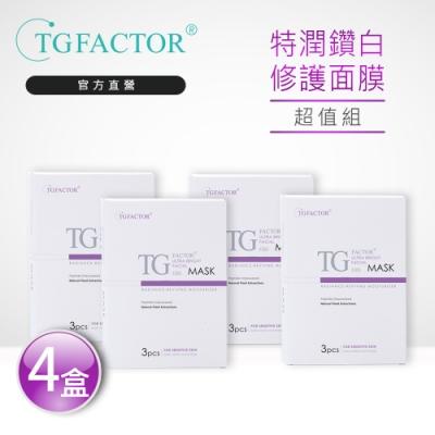 囤貨均一價1111起起【TGFACTOR】特潤鑽白修護面膜(3片/盒) X 4盒-超值重量組