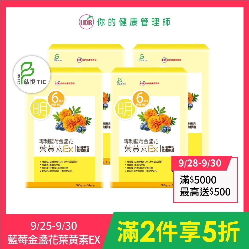 〔9/25-9/30 任選2件享5折〕 UDR專利藍莓金盞花葉黃素EX x4盒