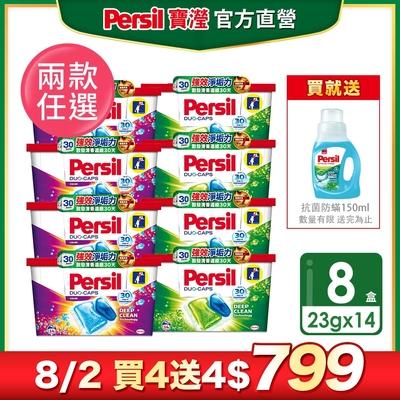 買4送4!再送150ML洗衣精!Persil 寶瀅洗衣膠囊 23gx14入,共8盒,共112顆(強效淨垢/護色)