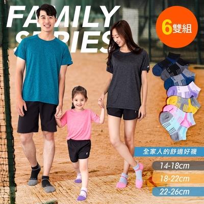 [時時樂] 台灣製萊卡運動機能襪(6雙組)GIAT