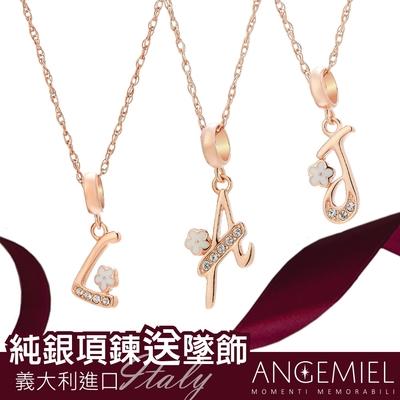 [時時樂] Angemiel安婕米 義大利品牌 925純銀字母項鍊