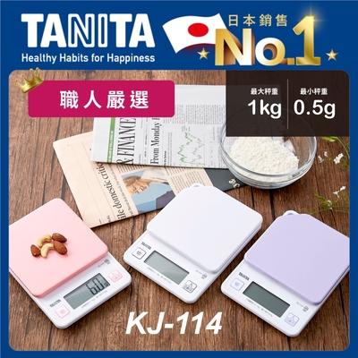 日本TANITA電子料理秤-超薄基本款(0.5克~1公斤)KJ114-台灣公司貨