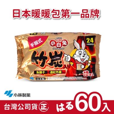 日本小林製藥 小白兔暖暖包-竹炭手握式60入-台灣公司貨(日本製)