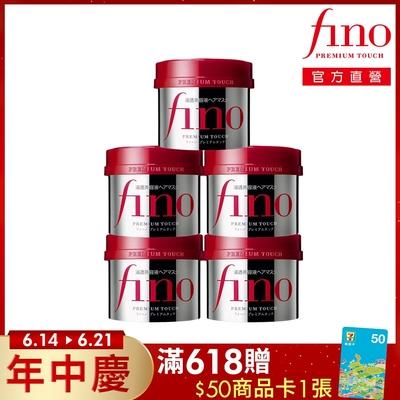 [滿618送7-11$50商品卡]FINO高效滲透護髮膜 230G 5入組