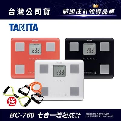 日本TANITA 七合一體組成計BC-760 (白/黑/紅 三色選1) 台灣公司貨