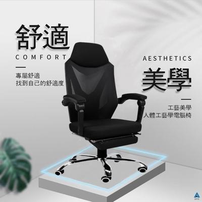 【AOTTO】人體工學設計可擱腳平躺電腦椅 辦公椅(舒適 有型)