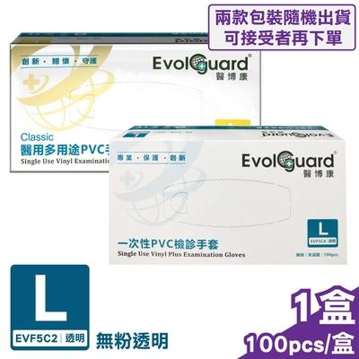 醫博康 徐州富山 醫用多用途PVC手套/一次性檢診手套 (無粉) L號 100pcs/盒